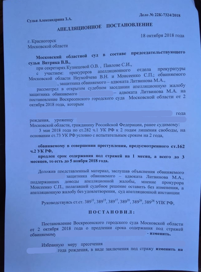 Апелляционное постановление страница 1