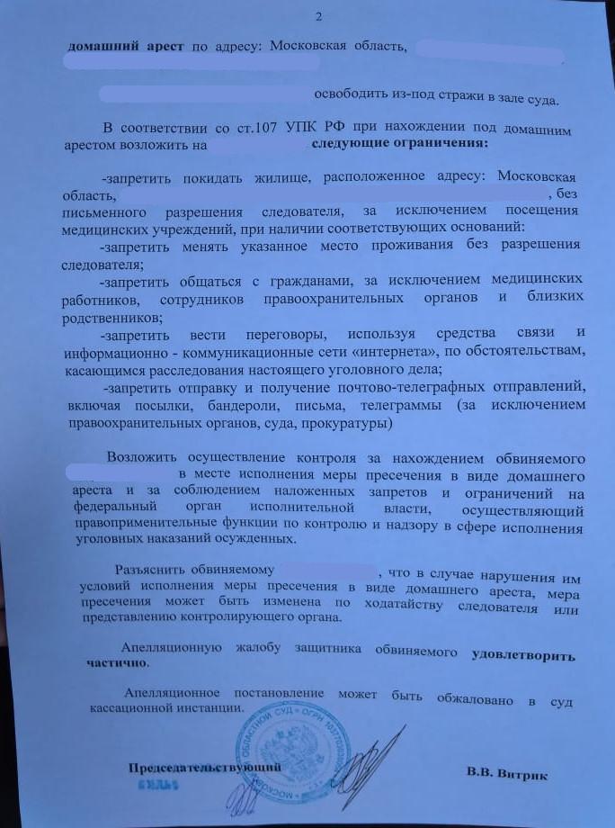 Апелляционное постановление страница 2